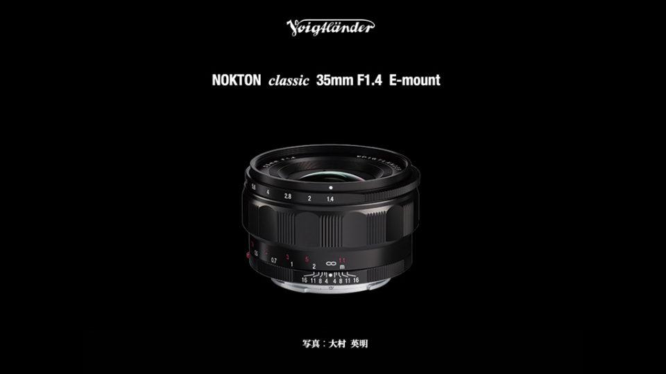 Cosina announces the Nokton 35mm f1.4 for Sony E-mount